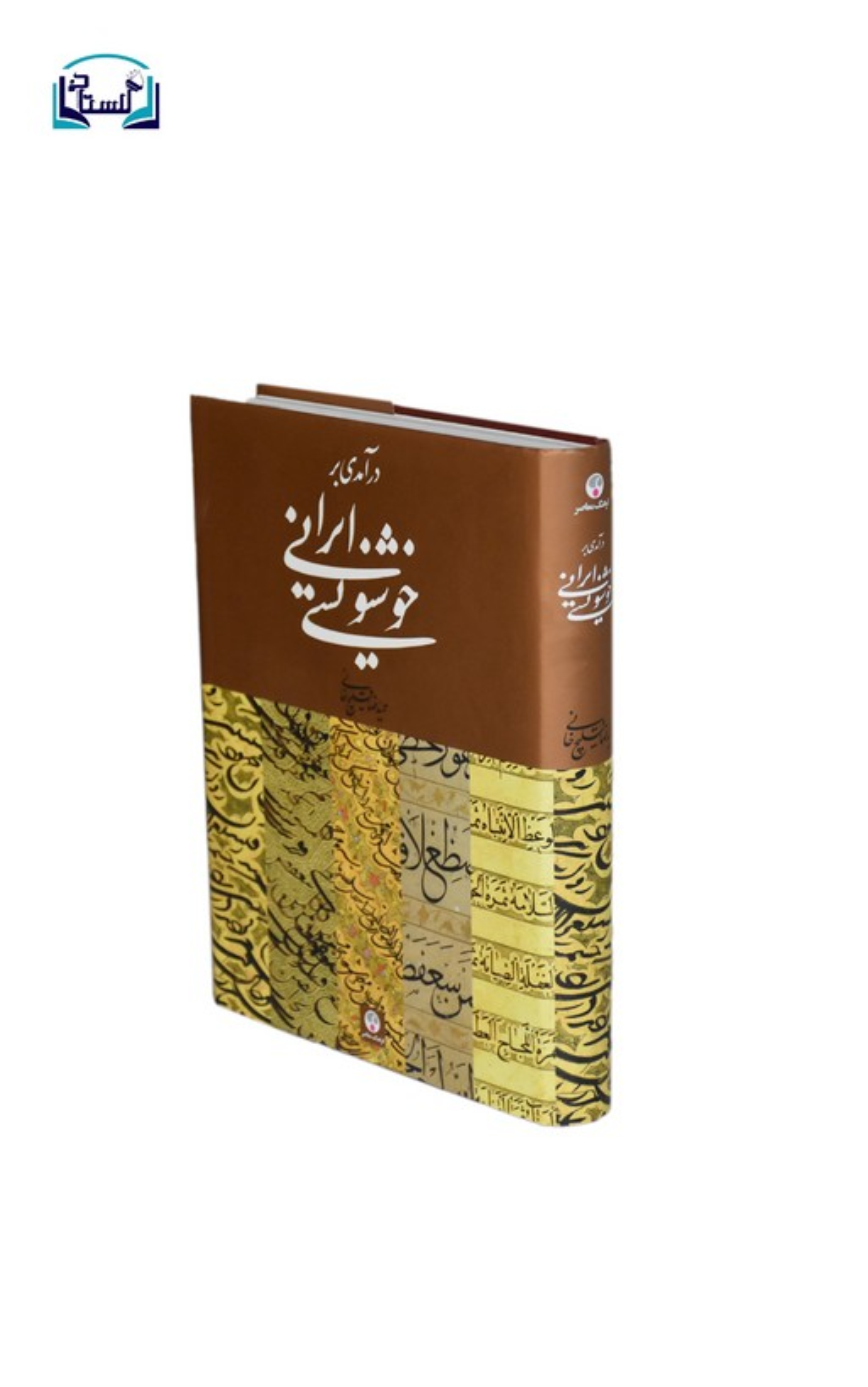 درآمدي-برخوشنويسي-ايراني(فرهنگ-معاصر)رحلي-سلفون