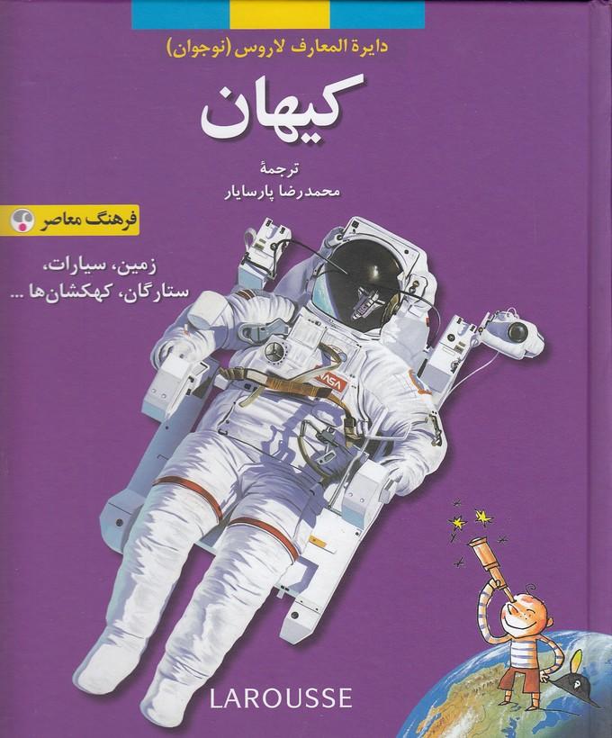 دايره-المعارف-لاروس-كيهان-(فرهنگ-معاصر)-رحلي-سلفون