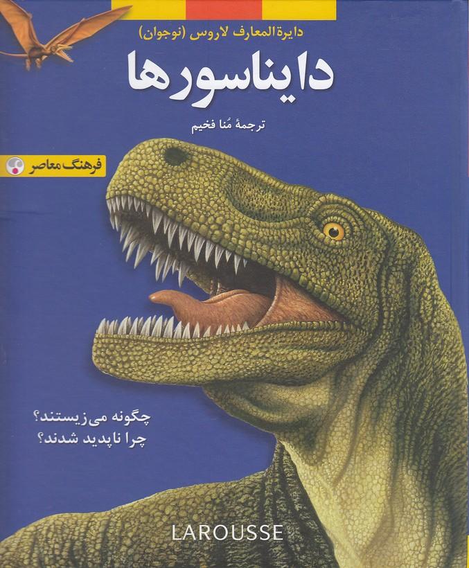 دايره-المعارف-لاروس-دايناسورها-(فرهنگ-معاصر)-رحلي-سلفون