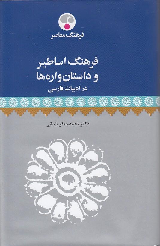 فرهنگ-اساطيروداستان-واره-هادرادبيات-فارسي(فرهنگ-معاصر)رقعي-سلفون