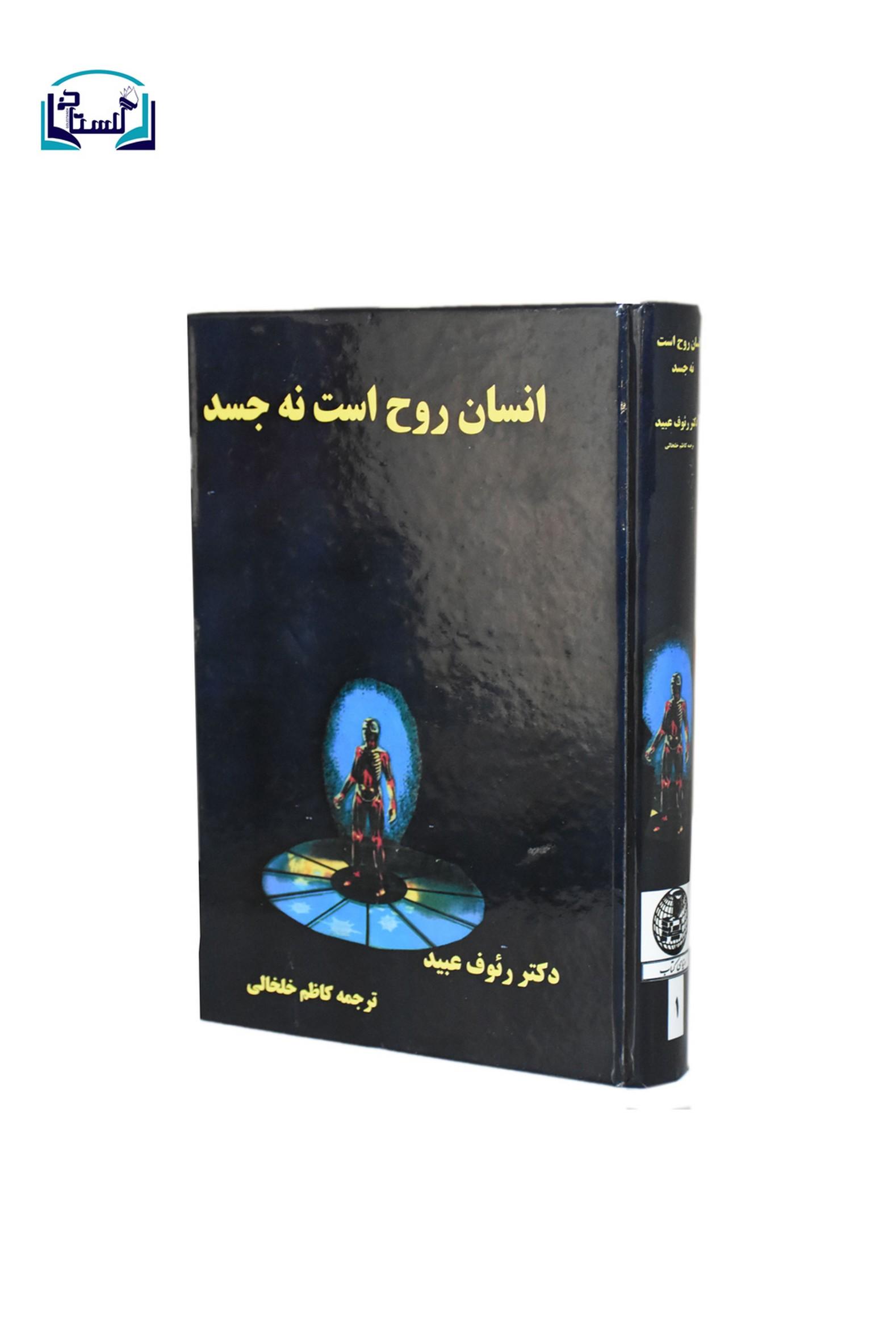 انسان-روح-است-نه-جسد2جلدي(دنياي-كتاب)وزيري-سلفون