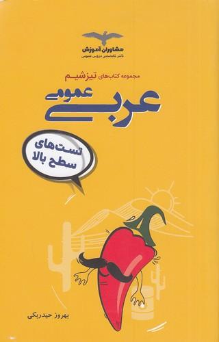 مشاوران-(تيزشيم)---عربي-عمومي-