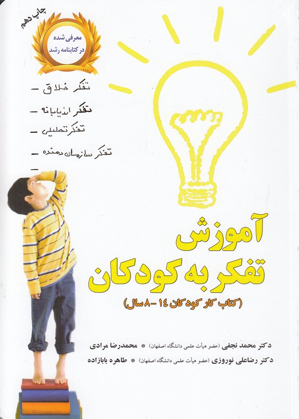 آموزش-تفكربه-كودكان(آموخته)وزيري-شوميز