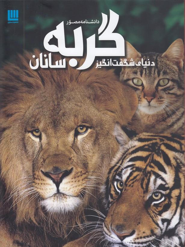 دانشنامه-مصور-دنياي-شگفت-انگيز-گربه-سانان-(سايان)-رحلي-سلفون