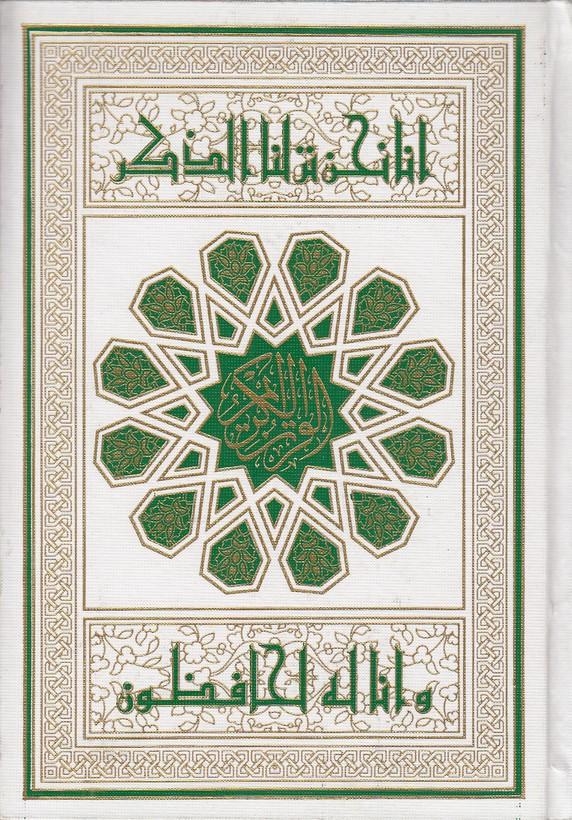 =قرآن-(آيين-دانش)-عثمان-طه-وزيري-چهار-رنگ-گالينگور-انصاريان