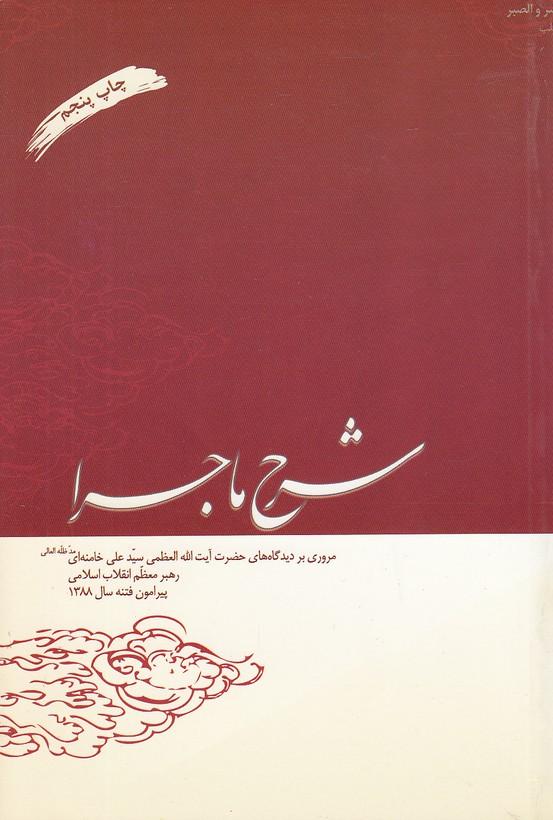 شرح-ماجرا(انقلاب-اسلامي)رقعي-شوميز