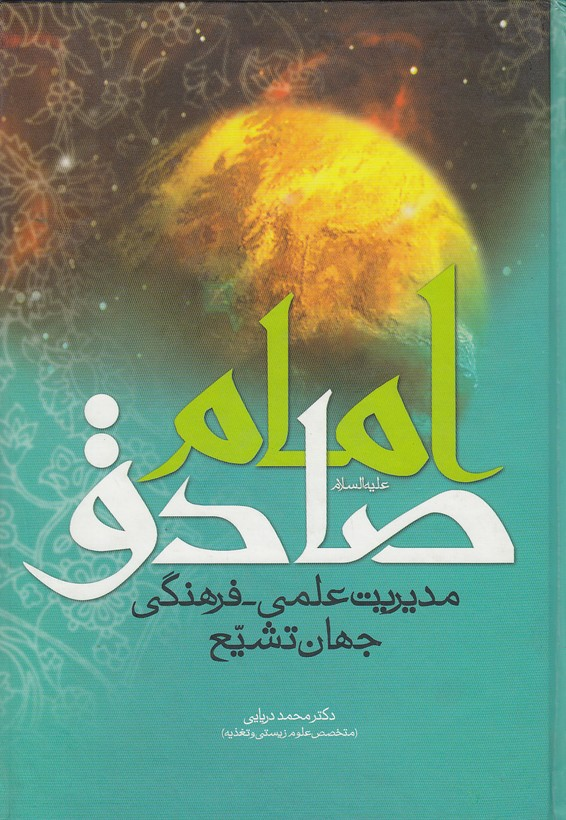 امام-صادق---مديريت-علمي---فرهنگي-جهان-تشيع-(آزمون-نوين)-وزيري-سلفون