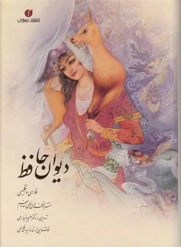 ديوان-حافظ-نيساري(يساولي)وزيري-قابدار-گلاسه2زبانه