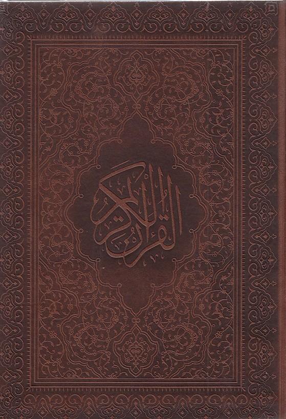 =قرآن-(آيين-دانش)-عثمان-طه-وزيري-چرم-انصاريان-تك-رنگ