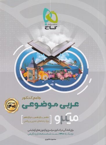 گاج-(ميكرو)---عربي-موضوعي
