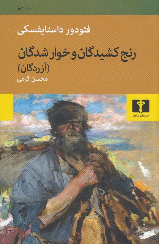 رنج-كشيدگان-وخوارشدگان(نيلوفر)رقعي-شوميز