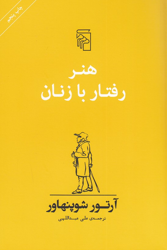 هنر-رفتار-با-زنان-(مركز)-رقعي-شوميز
