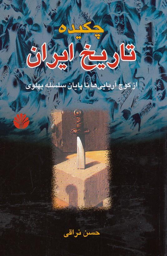 چكيده-تاريخ-ايران-(اختران)-رقعي-شوميز