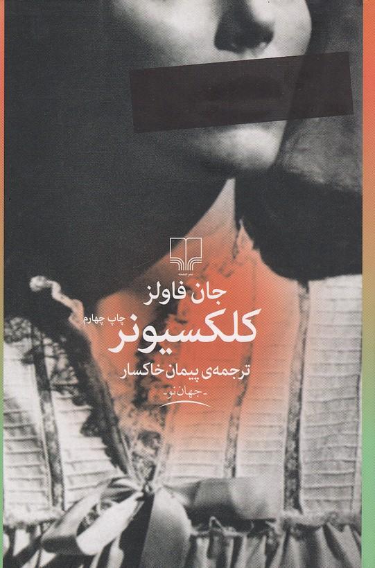 كلكسيونر(چشمه)رقعي-شوميز