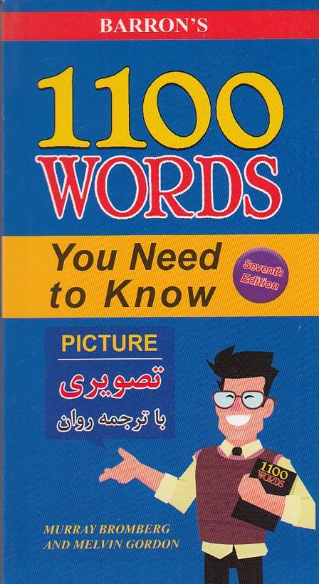1100words(علم-ودانش)پالتويي-شوميز