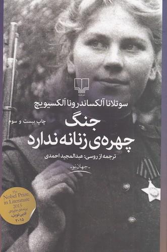 جنگ-چهره-زنانه-ندارد(چشمه)رقعي-شوميز