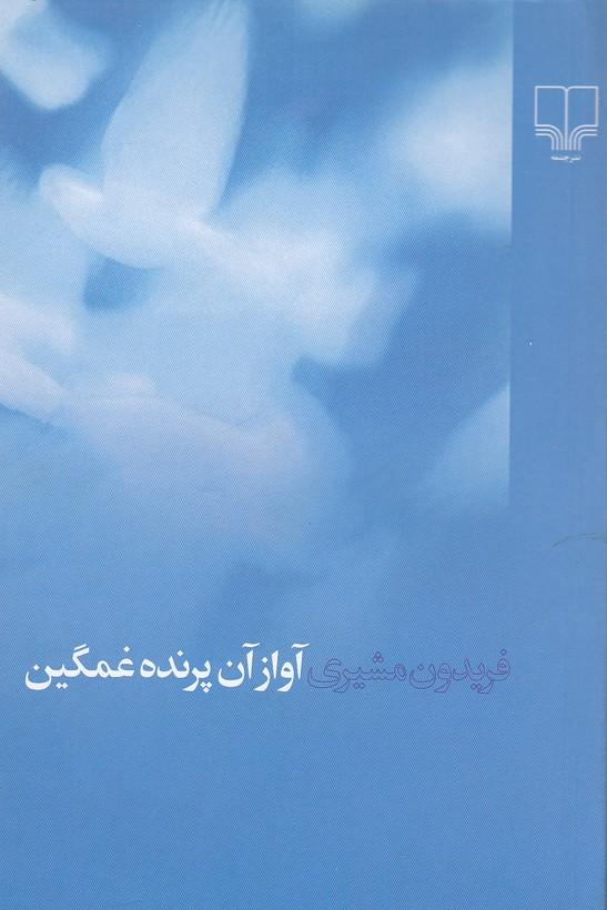 آوازآن-پرنده-غمگين(چشمه)رقعي-شوميز