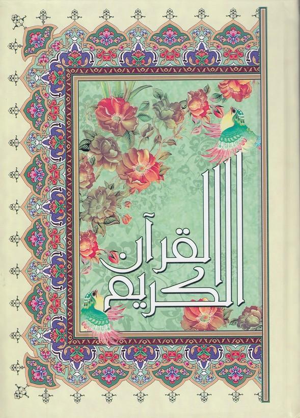 =قرآن-(آيين-دانش)-عثمان-طه-وزيري-سلفون-ساده-انصاريان