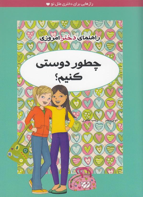 راهنماي-دخترامروزي-چطوردوستي-كنيم؟(ايران-بان)رقعي-شوميز