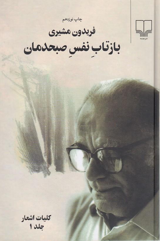بازتاب-نفس-صبحدمان-2-جلدي-(چشمه)-رقعي-سلفون