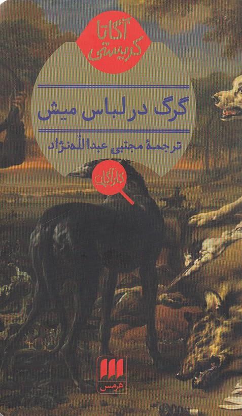 گرگ-درلباس-ميش(هرمس)پالتويي-شوميز