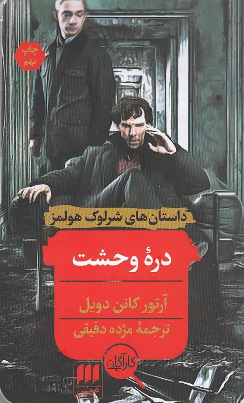 داستان-هاي-شرلوك-هولمز-دره-وحشت(هرمس)پالتويي-شوميز