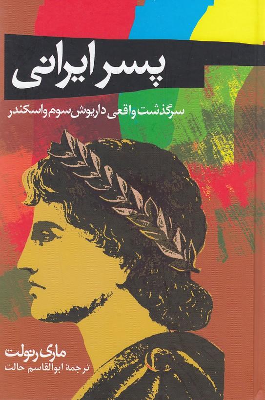 پسر-ايراني---سرگذشت-واقعي-داريوش-سوم-و-اسكندر-(ققنوس)-رقعي-سلفون