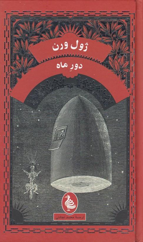 دورماه(آفرينگان)پالتويي-سلفون
