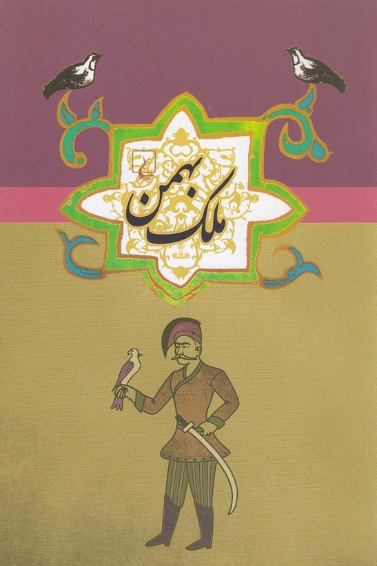 ملك-بهمن-(ققنوس)-رقعي-شوميز
