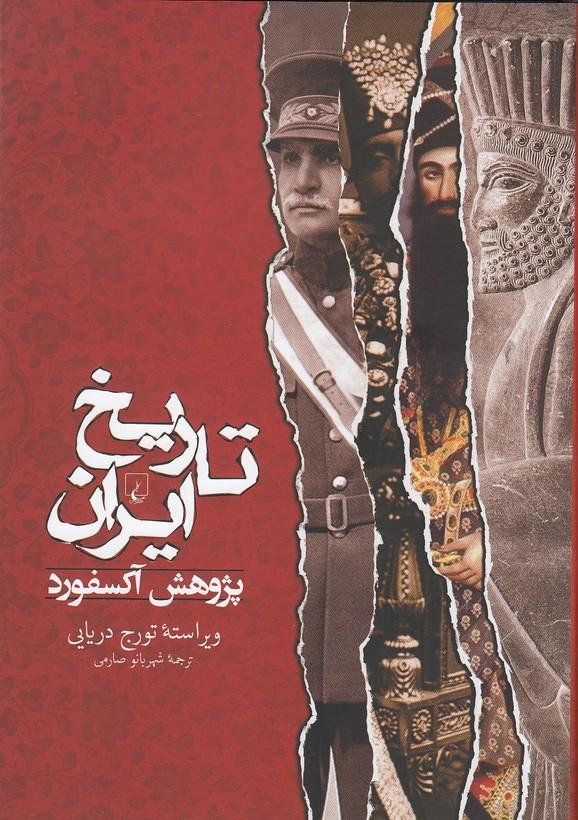 تاريخ-ايران-(ققنوس)-وزيري-سلفون