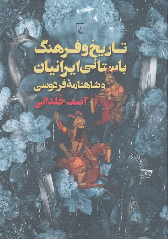 تاريخ-وفرهنگ-باستاني-ايرانيان-وشاهنامه-فردوسي(ققنوس)وزيري-سلفون