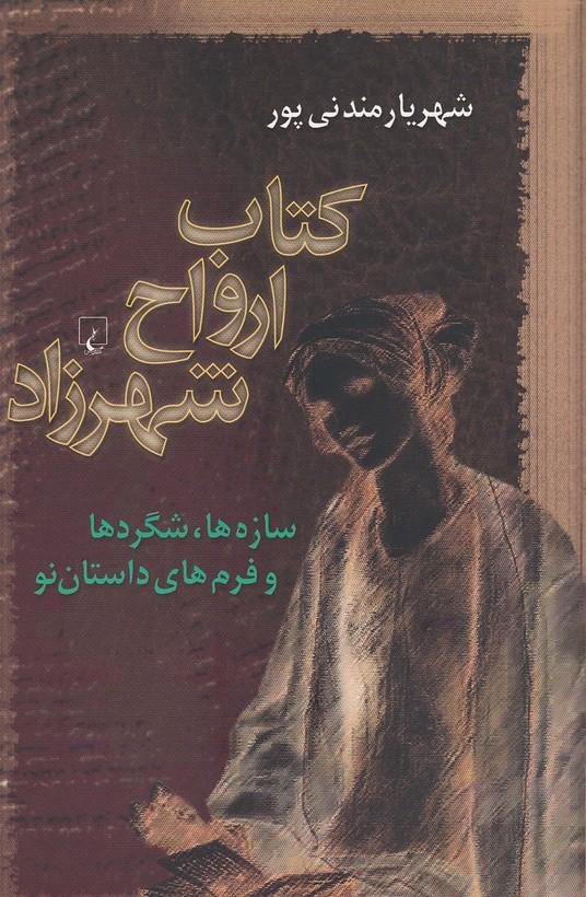كتاب-ارواح-شهرزاد(ققنوس)رقعي-شوميز