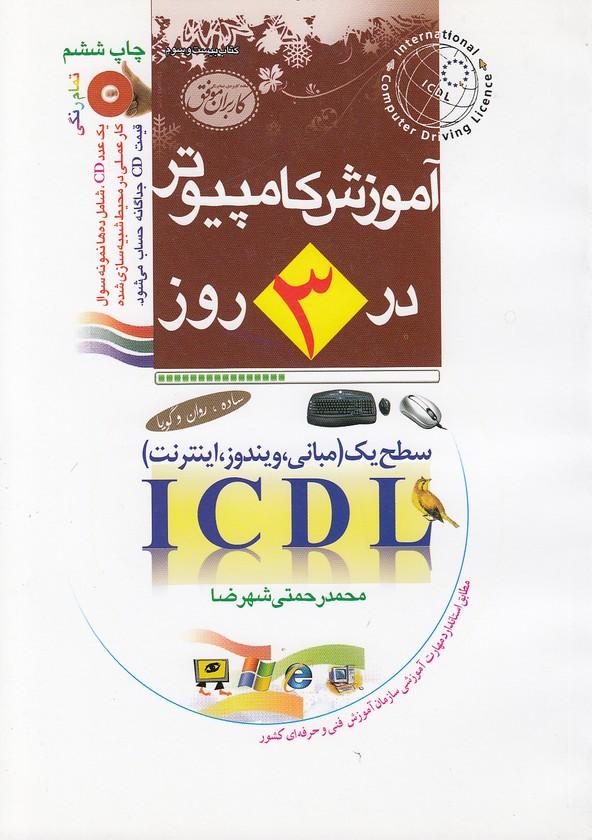 آموزش-كامپيوتر-در-3-روز-(جوانان-موفق)-وزيري-شوميز