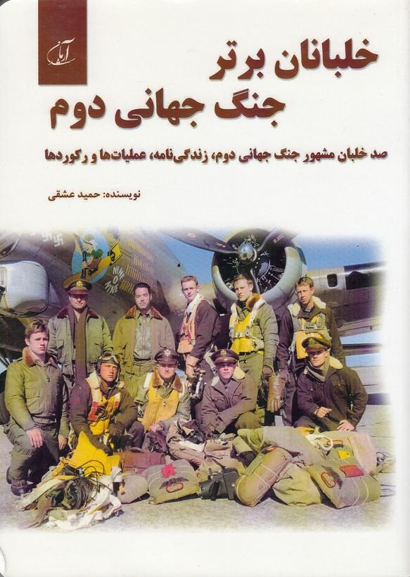 خلبانان-برتر-جنگ-جهاني-دوم-(آرمان-رشد)-وزيري-شوميز