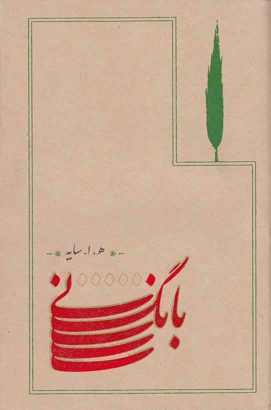 بانگ-ني(كارنامه)رقعي-شوميز
