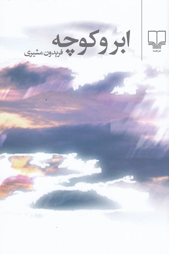 ابر-و-كوچه-(چشمه)-رقعي-شوميز