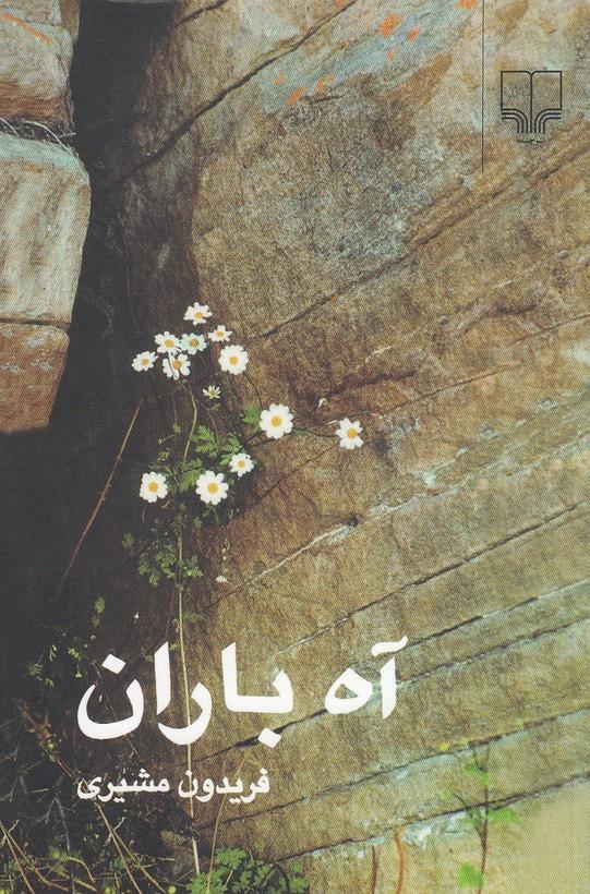 آه-باران-(چشمه)-رقعي-شوميز