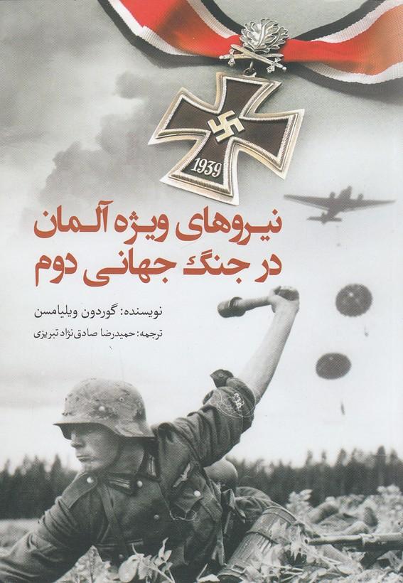نيروهاي-ويژه-آلمان-در-جنگ-جهاني-دوم-(سبزان)-وزيري-شوميز
