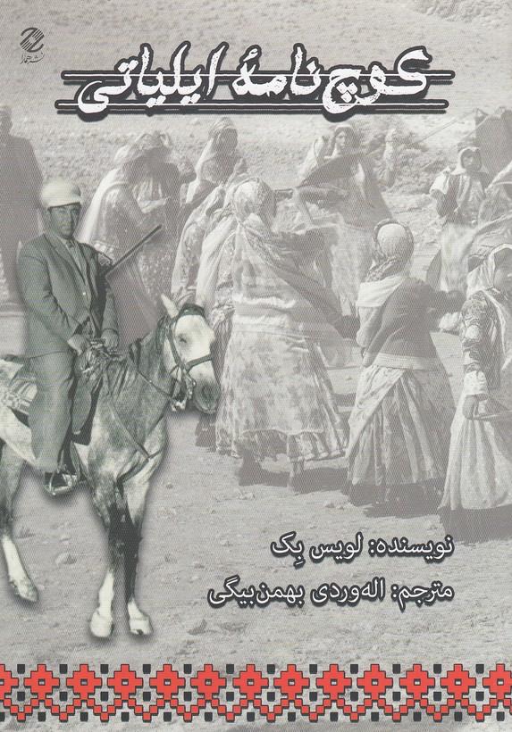 كوچ-نامه-ايلياتي-(همارا)-وزيري-شوميز
