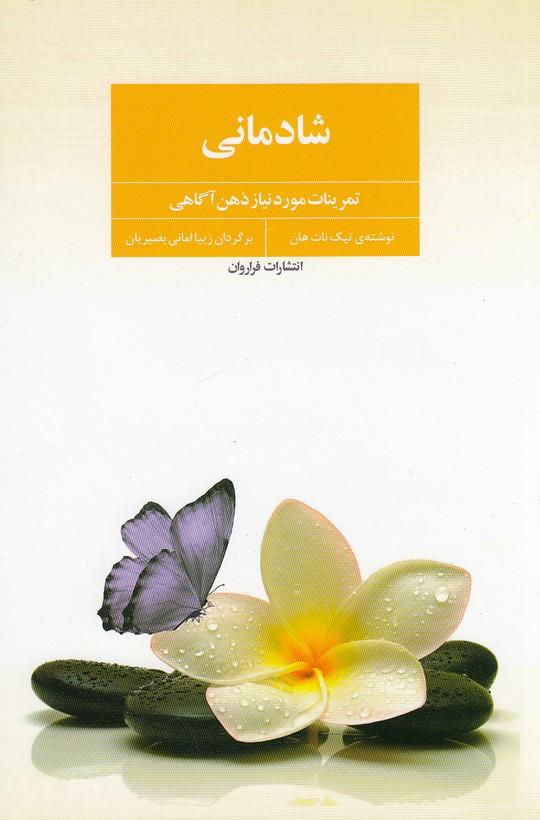 شادماني-تمرينات-موردنيازذهن-آگاهي(فراروان)رقعي-شوميز