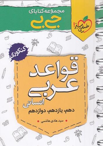 خيلي-سبز-(جي-بي)---قواعد-عربي-انساني