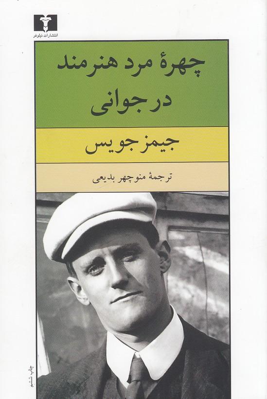 چهره-مردهنرمنددرجواني(نيلوفر)رقعي-شوميز