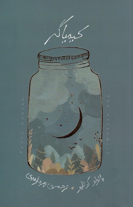 كيمياگر-(بذرخرد)-رقعي-شوميز