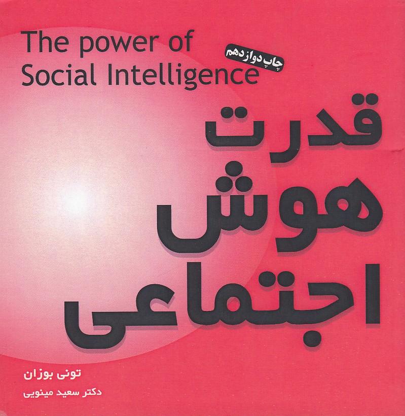 قدرت-هوش-اجتماعي-(بخشايش)-نيم-خشتي-شوميز