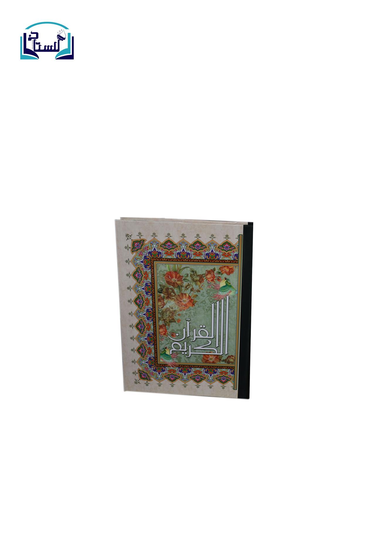 =قرآن-(آيين-دانش)-عثمان-طه-رحلي-تحرير-انصاريان