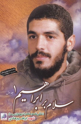 سلام-بر-ابراهيم-1-(ابراهيم-هادي)-رقعي-شوميز