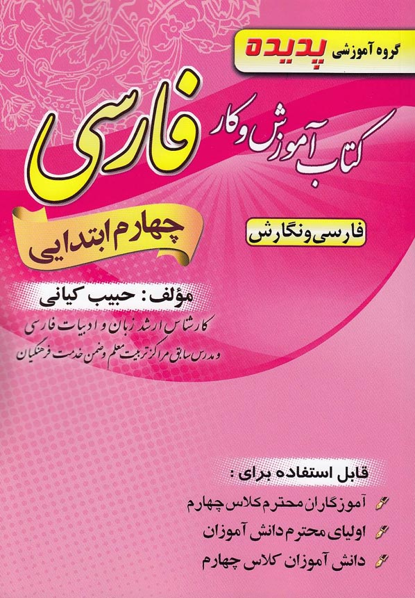 بخشايش---پديده-فارسي-چهارم-ابتدايي-98