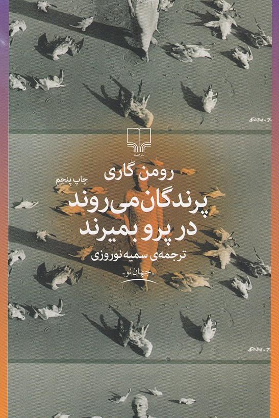 پرندگان-مي-روند-در-پرو-بميرند-(چشمه)-رقعي-شوميز