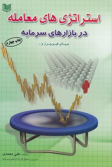 استراتژي-هاي-معامله-دربازارهاي-سرمايه(آرادكتاب)وزيري-سلفون