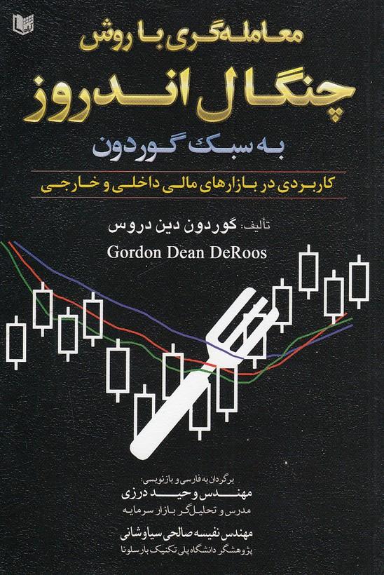 معامله-گري-باروش-چنگال-اندروزبه-سبك-گوردون(آرادكتاب)رقعي-شوميز